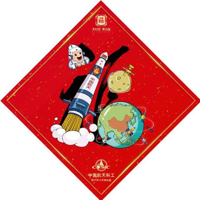 支付宝集五福,来自中国航天科工的福。