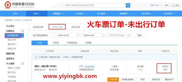中国铁路12306在线退票