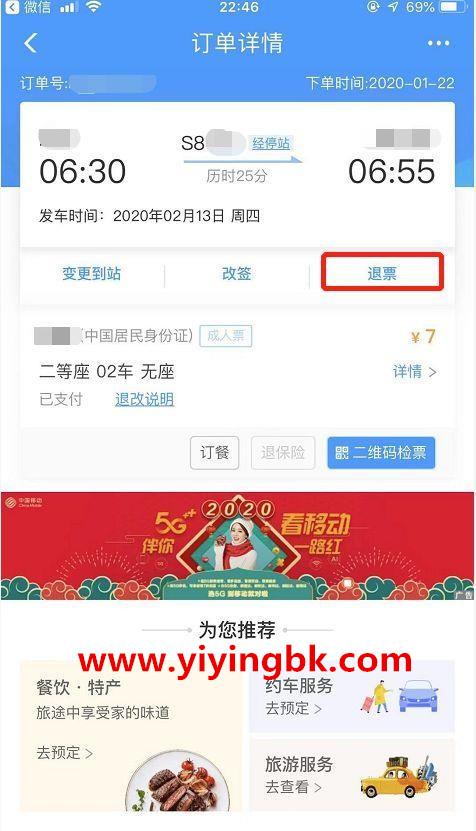 中国铁路订单详情退票