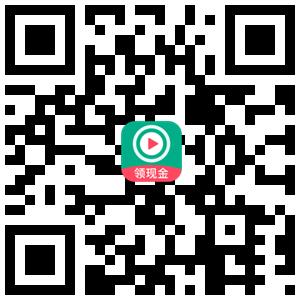 魔视:看视频领红包赚零花钱,登录奖励0.3元直接提现微信支付宝!