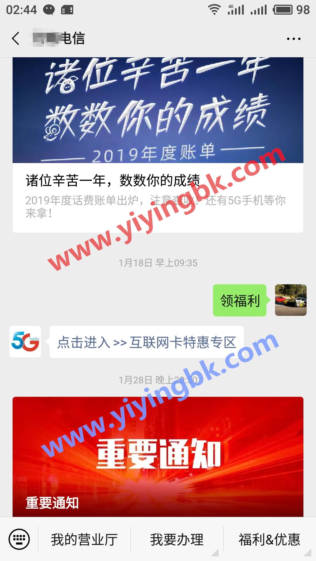 中国电信互联网卡特惠专区,我第二次充50得100元,微信钱扣了,话费却没有到账!