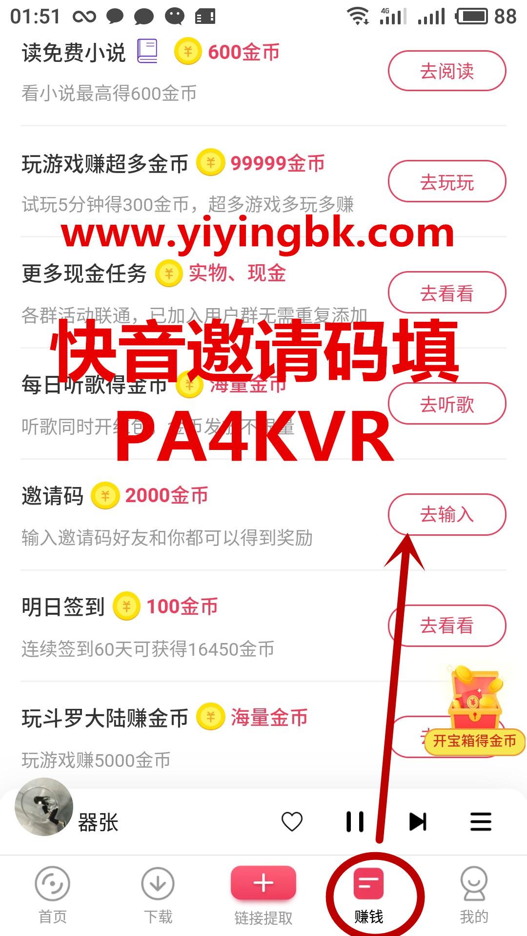 快音赚钱任务中心,填写邀请码PA4KVR领取金币红包奖励。