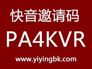 快音邀请码PA4KVR,填写后免费领取金币红包奖励!