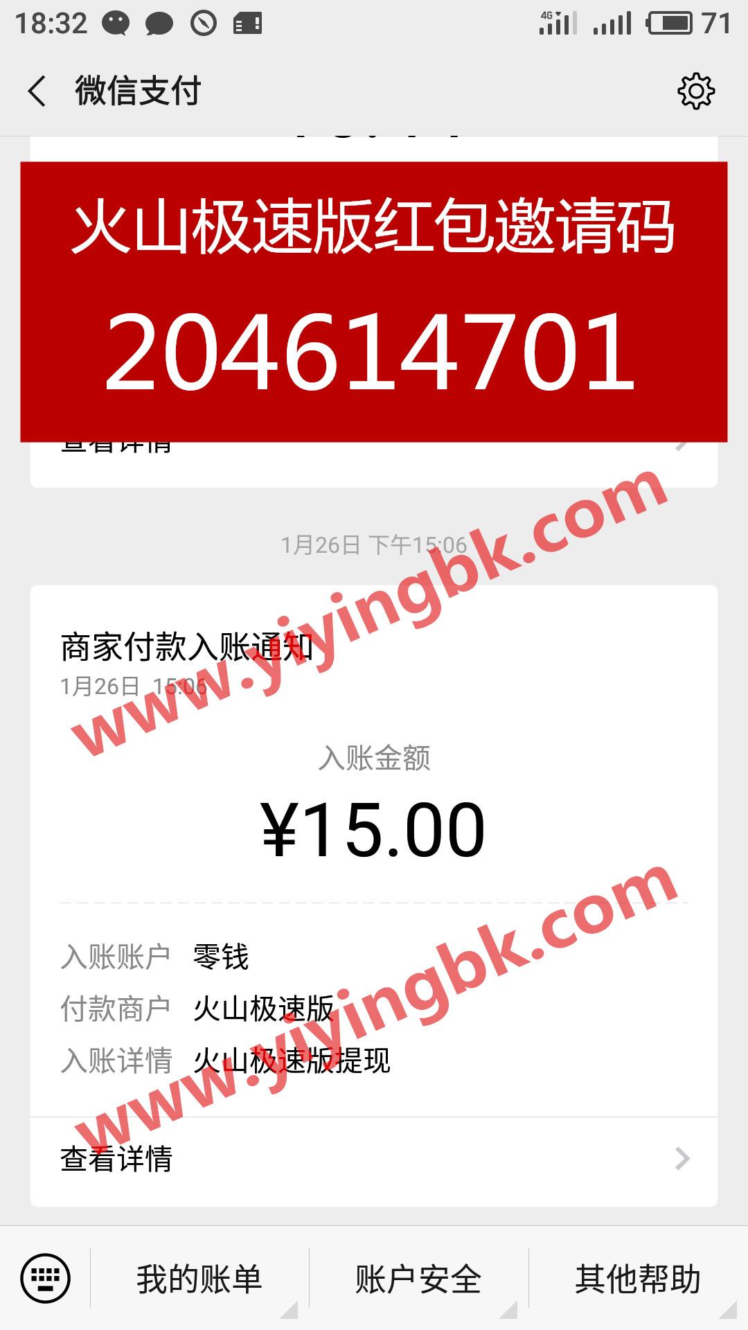 火山极速版微信提现15元,支付极速到账。www.yiyingbk.com