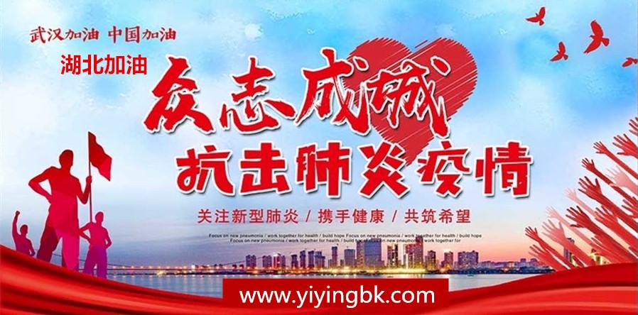 武汉加油,湖北加油,中国加油,众志成城,抗击新型冠状病毒肺炎疫情。www.yiyingbk.com