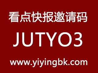 看点快报邀请码JUTYO3,填上免费领红包秒提现!