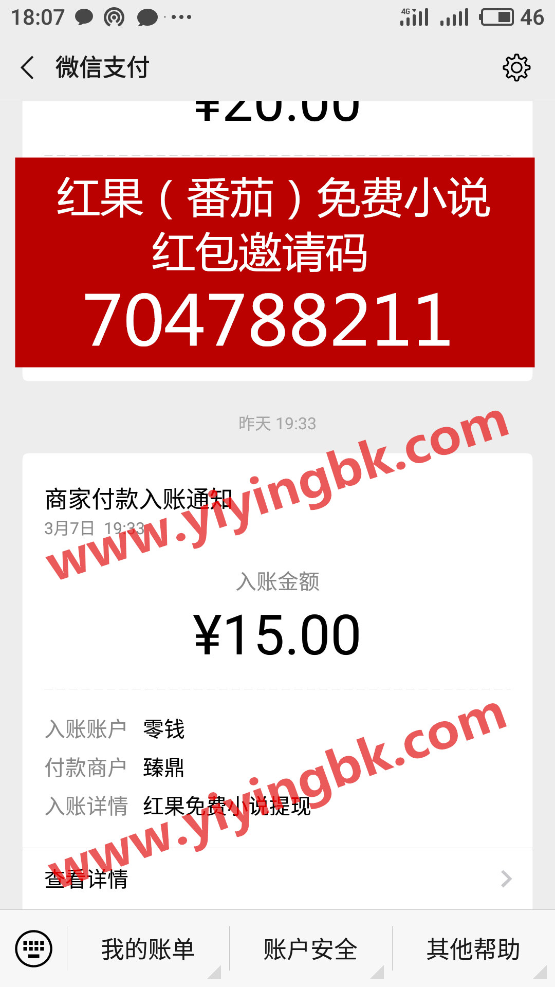 红果(番茄)免费小说,看小说就能赚钱,微信提现15元快速到账。www.yiyingbk.com