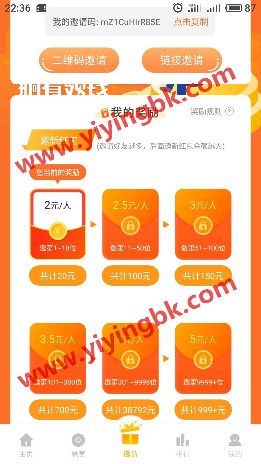 邀请好友奖励,每邀请一个好友奖励2~5元+好友做任务提成奖励。www.yiyingbk.com