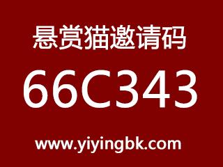 悬赏猫邀请码66C343,填写后能领取神秘红包!