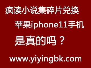 疯读小说集碎片兑换苹果iphone11手机是真的吗?你会相信吗?