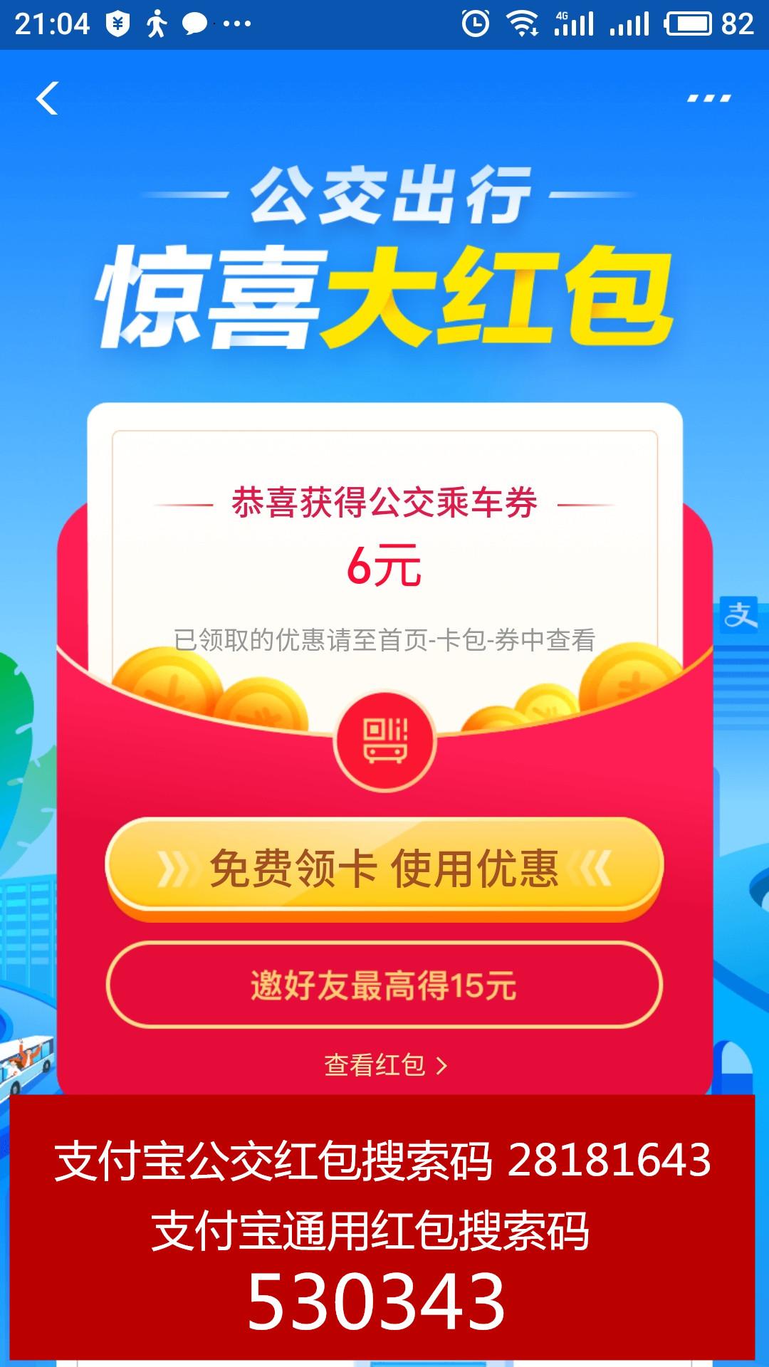 支付宝6元公交红包,www.yiyingbk.com