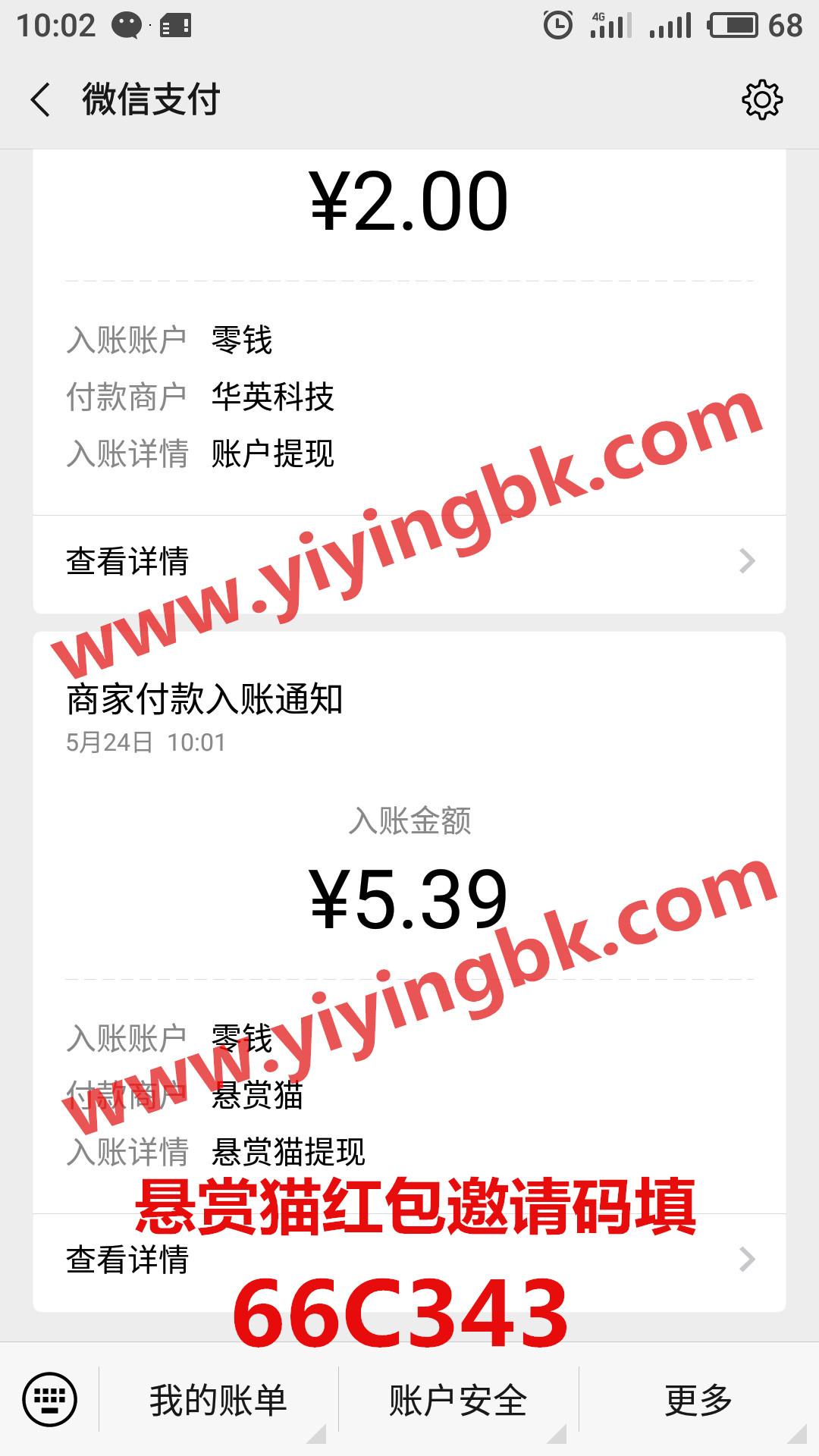 微信提现5.39元支付秒到账,www.yiyingbk.com