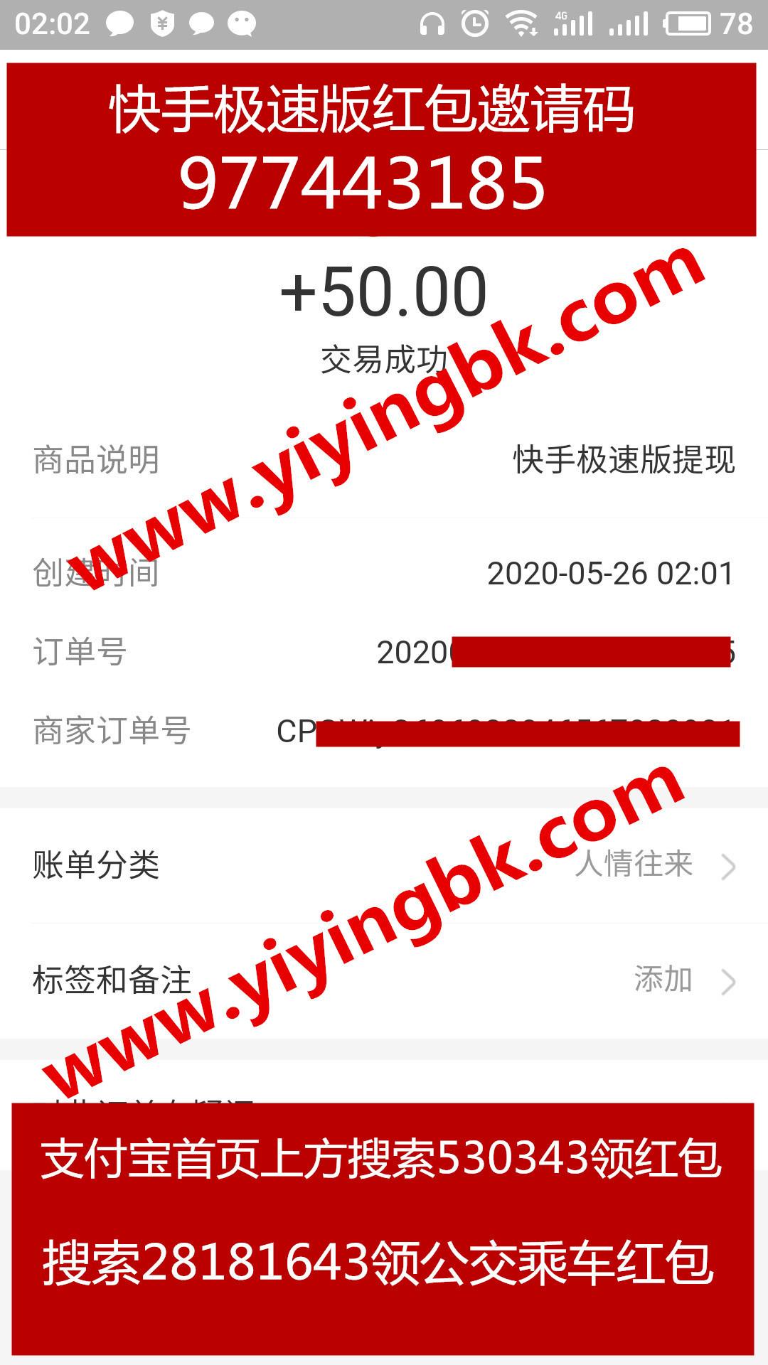 快手极速版填邀请码977443185领红包,免费红包每人都能领!