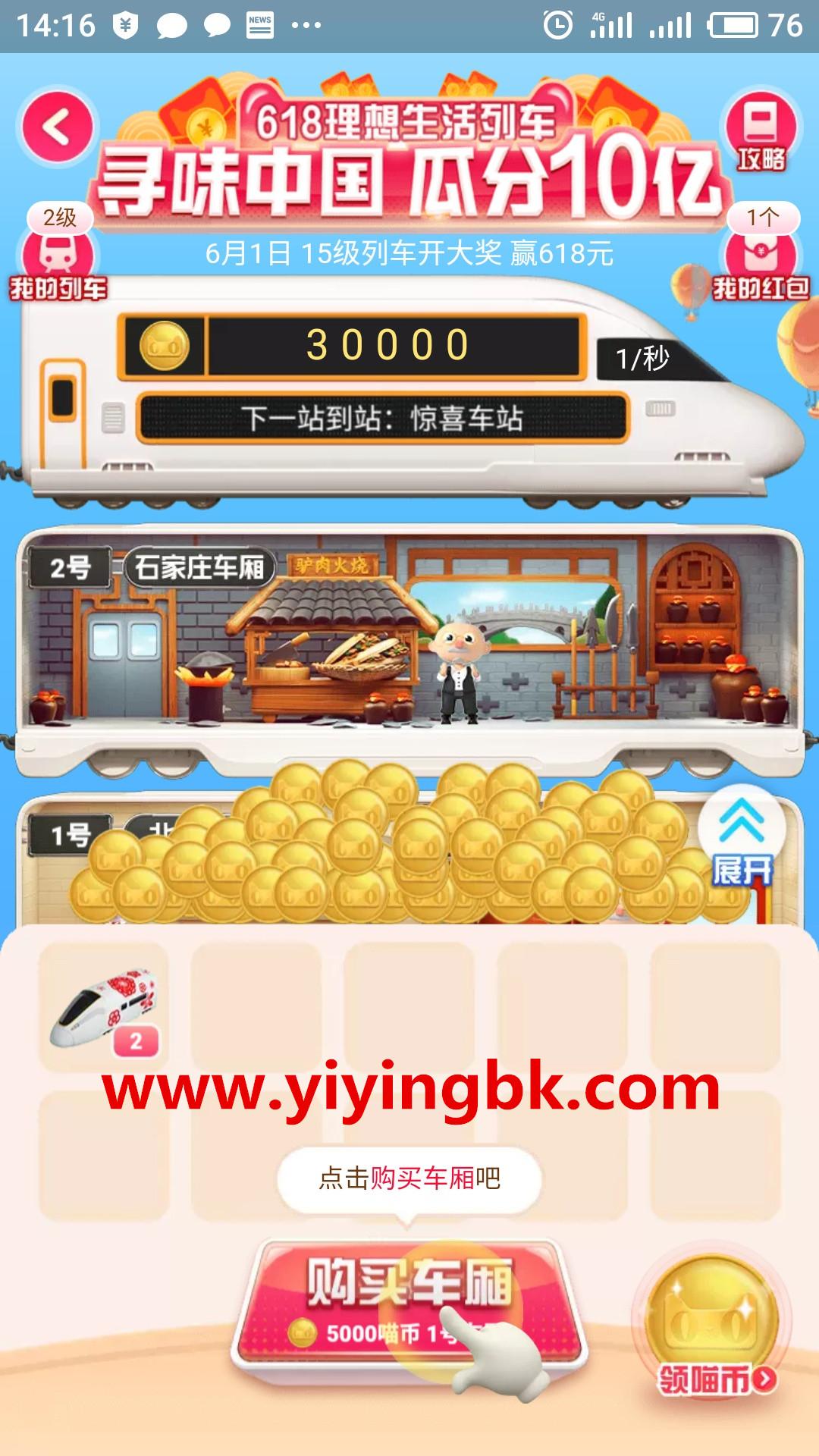618理想生活列车,寻味中国,瓜分10亿红包活动主页。www.yiyingbk.com