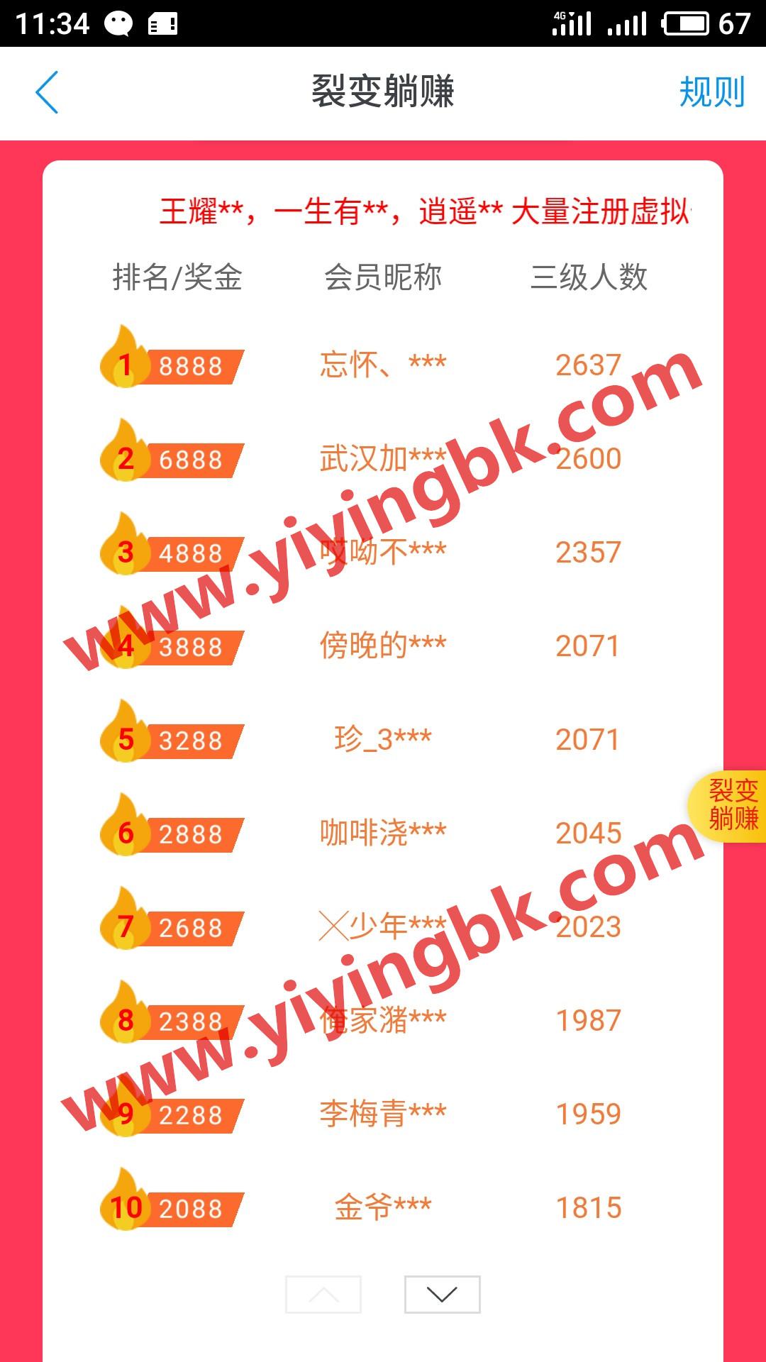 手机免费做任务赚钱,排行榜奖瓜分88888元红包,微信和支付宝提现秒到账。www.yiyingbk.com