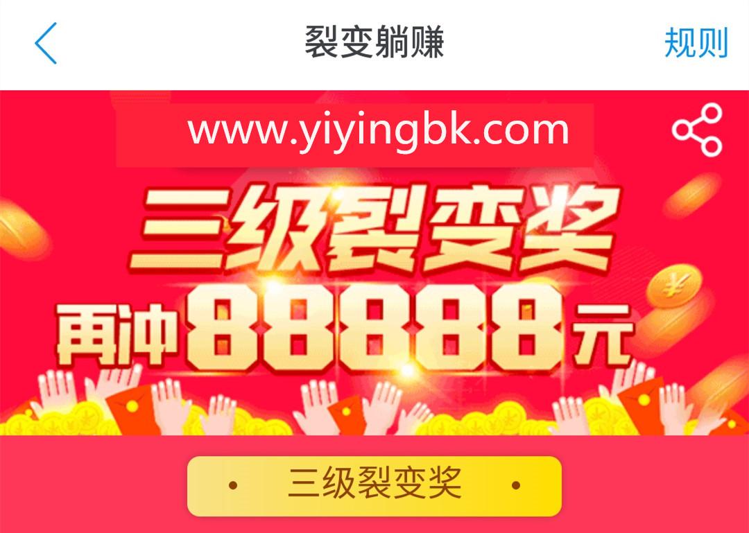 裂变躺赚,免费赚钱,冲榜瓜分88888元,微信支付宝提现秒到账!