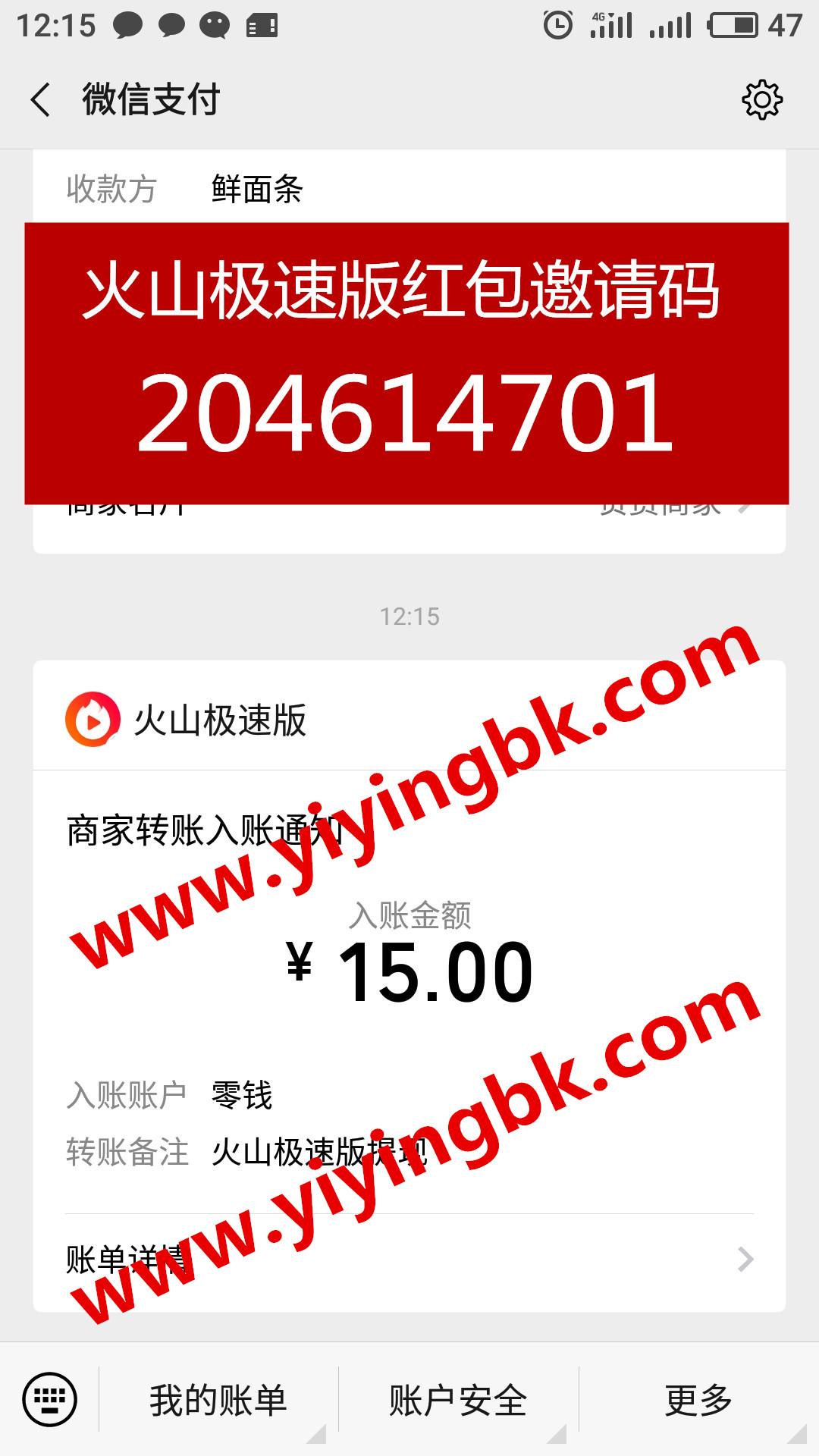 火山极速版红包邀请码204614701,看视频赚钱,微信提现15元极速支付到账。www.yiyingbk.com