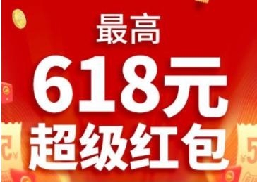 618抢超级大大红包,每人都可以抢最高618元特级大红包
