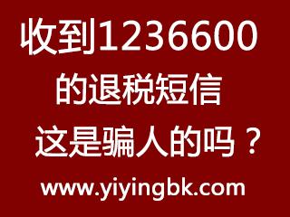 """今天我收到了1236600发来的""""中国税务""""退税短信,这是骗人的吗?"""