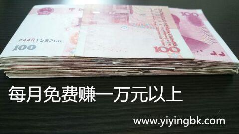 每月免费赚一万元以上,www.yiyingbk.com