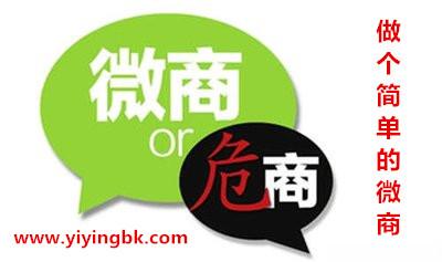 微商还是危商?做个简单的微商很难吗?www.yiyingbk.com