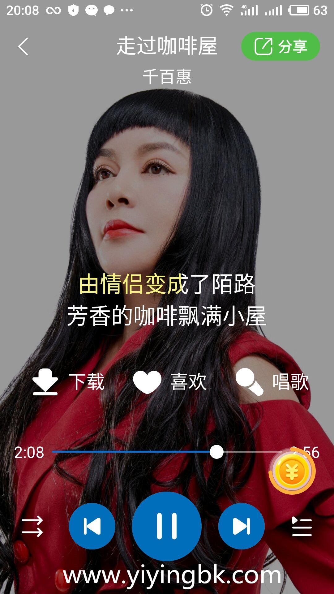 免费听音乐听歌,还能领红包赚零花钱,微信提现秒到账。www.yiyingbk.com