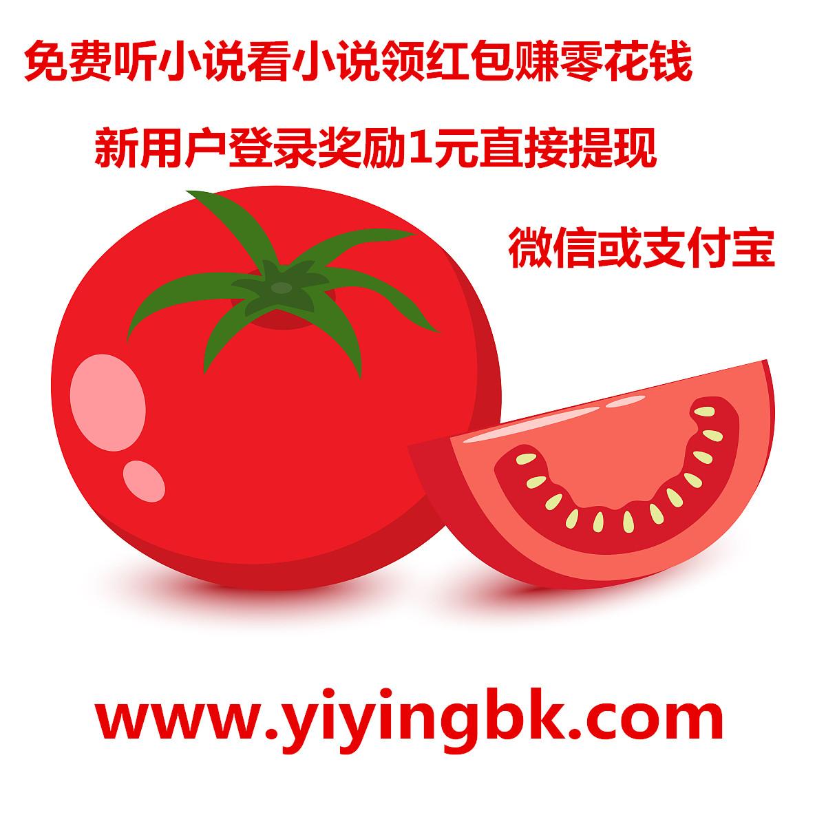 番茄畅听:免费听小说看小说领红包赚零花钱,微信支付宝1元就能提现