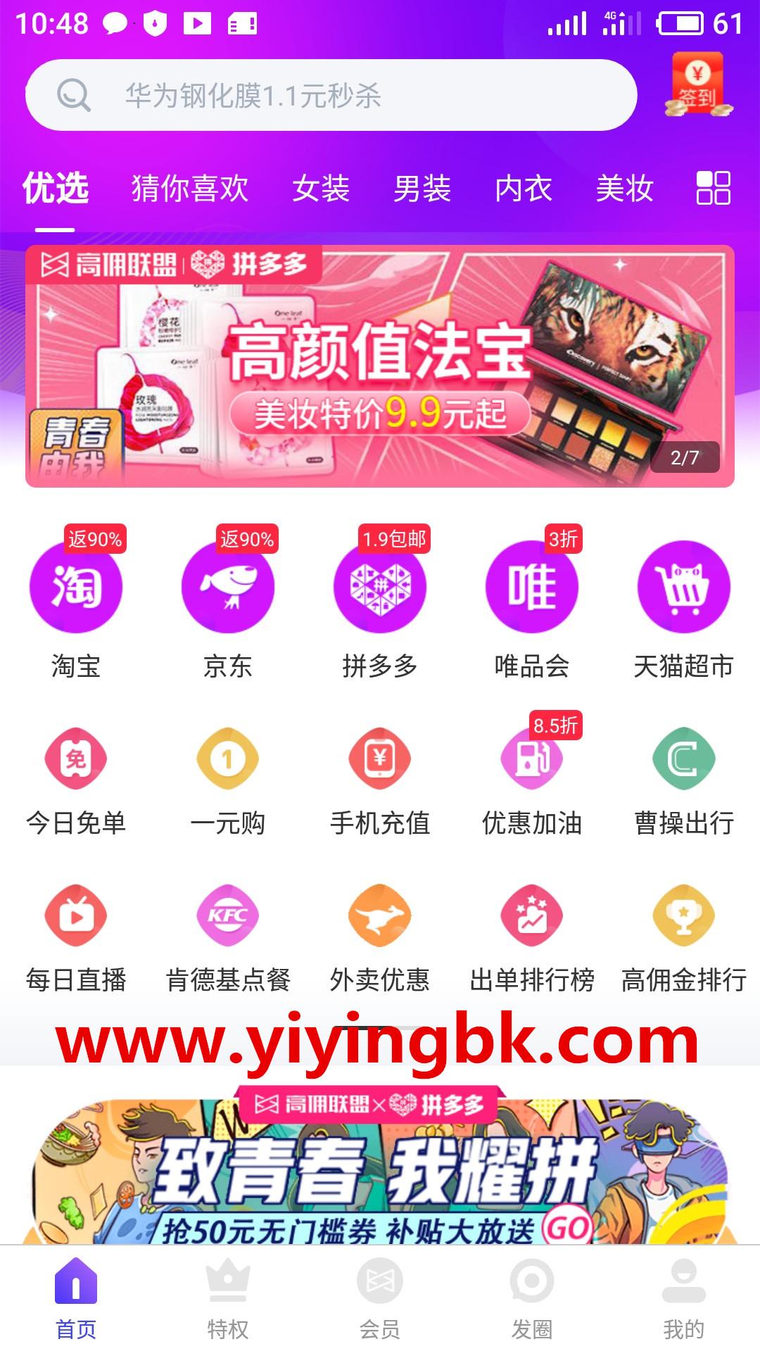 省钱返利,可以提现。www.yiyingbk.com