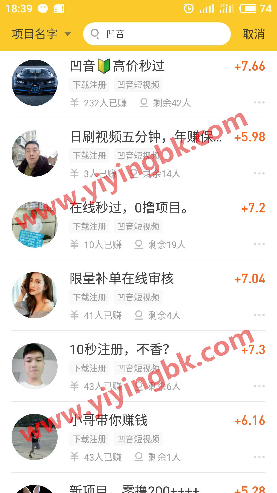 凹音短视频免费领红包,微信和支付宝提现秒到账。www.yiyingbk.com