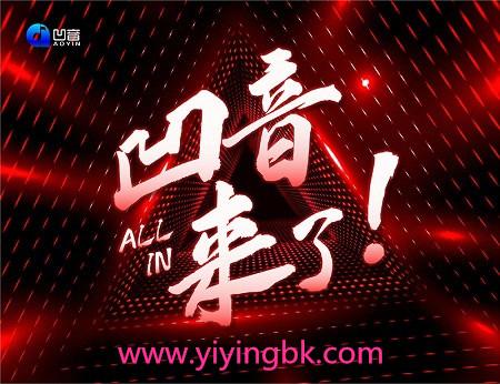 凹音短视频,凹音来了!www.yiyingbk.com