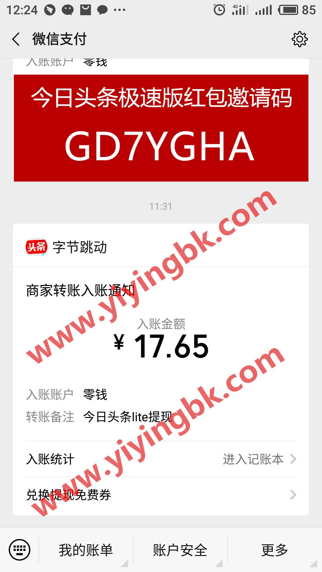 今日头条赚钱极速版,微信提现17.65元支付快速到账。www.yiyingbk.com