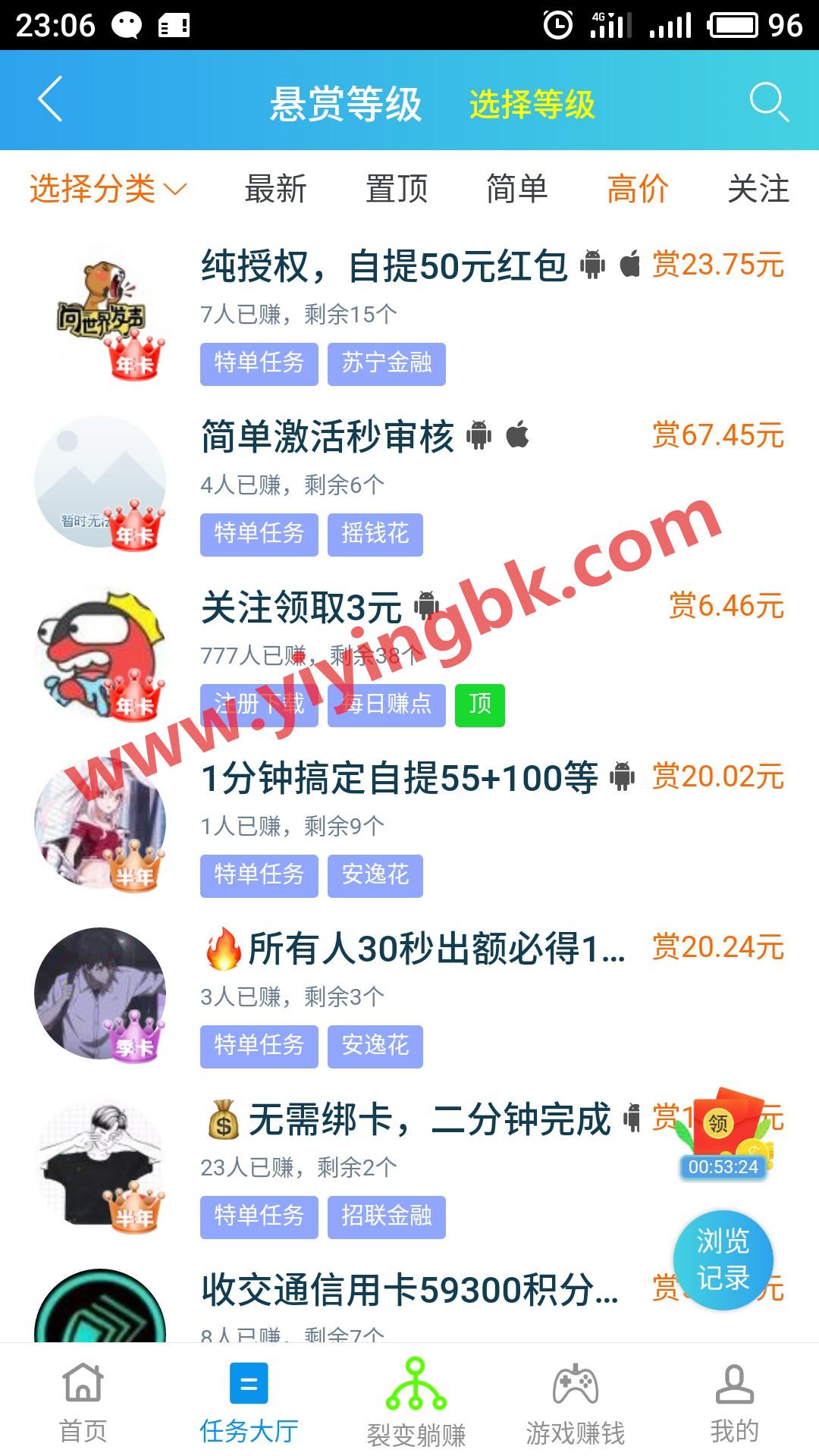 无限制手机免费赚钱任务大厅,微信和支付宝提现秒到账。www.yiyingbk.com