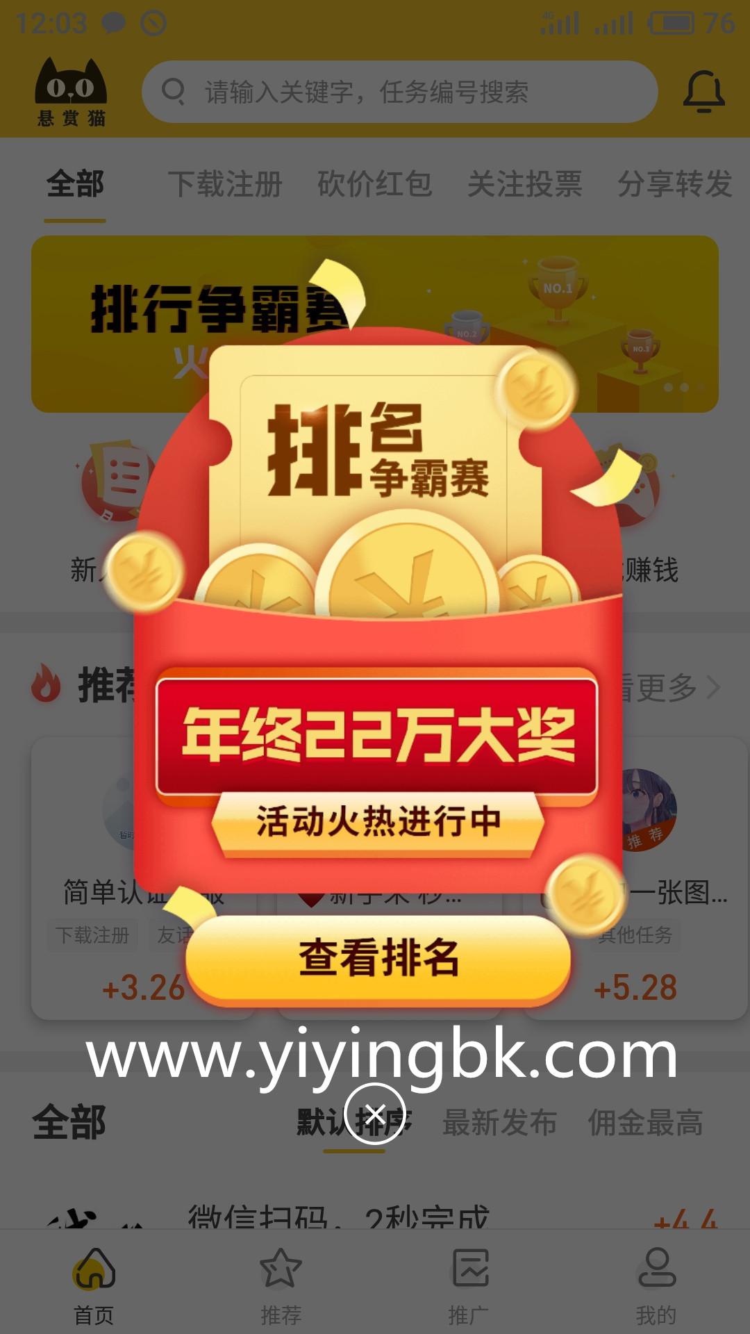 排名争霸赛:年终22万红包大奖,微信支付宝提现秒到账,活动火热进行中