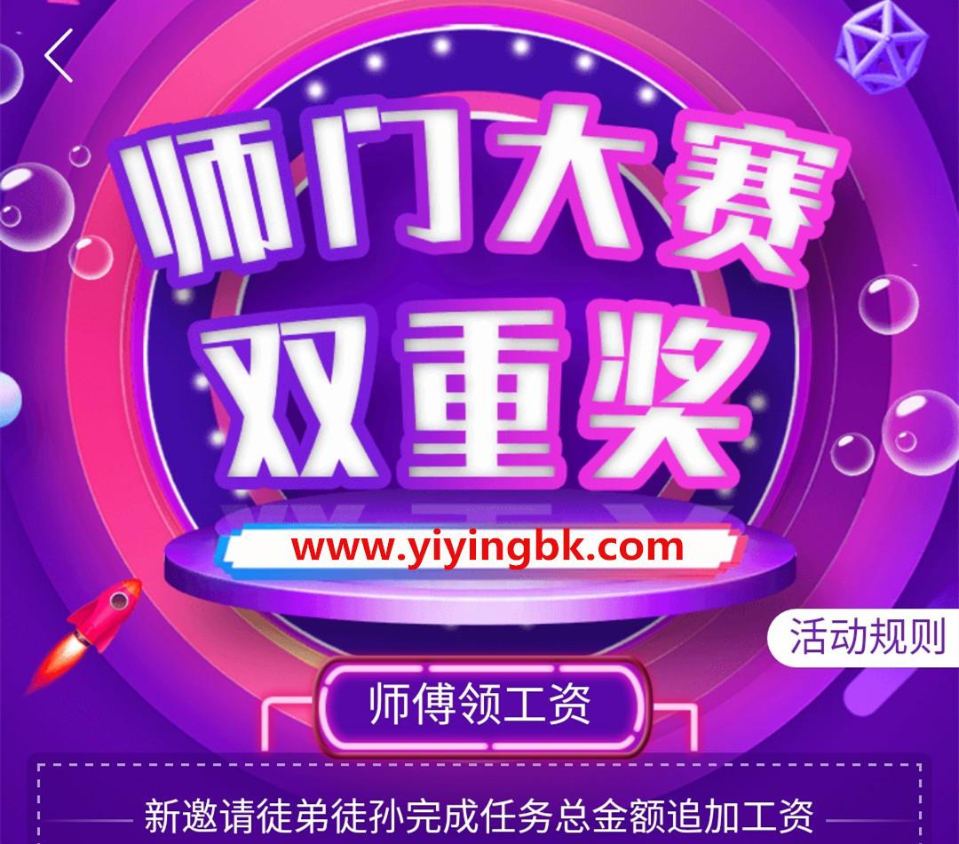 师门大赛双重奖,128888元红包免费领取,www.yiyingbk.com