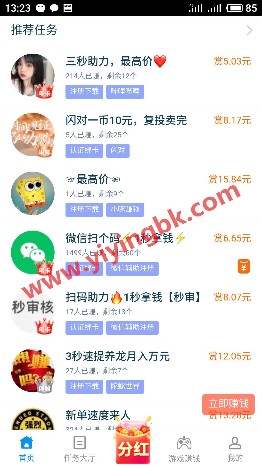 手机免费做任务赚钱,微信和支付宝提现秒到账,www.yiyingbk.com
