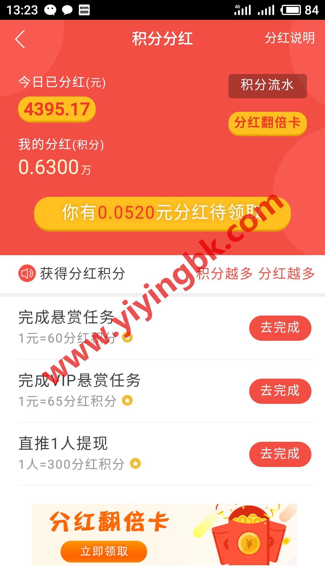 积分分红,微信和支付宝提现秒到账,www.yiyingbk.com