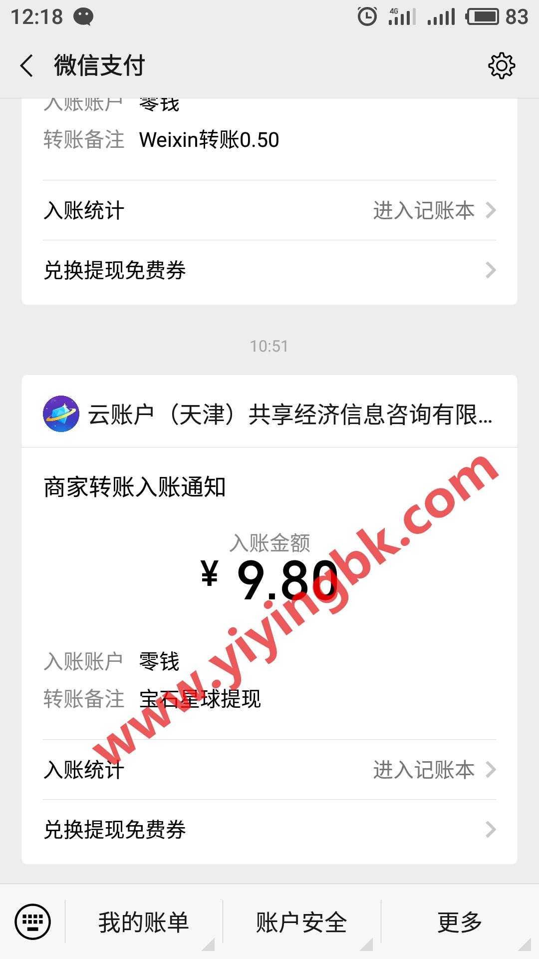 玩手机游戏免费赚钱,微信提现9.8元,www.yiyingbk.com