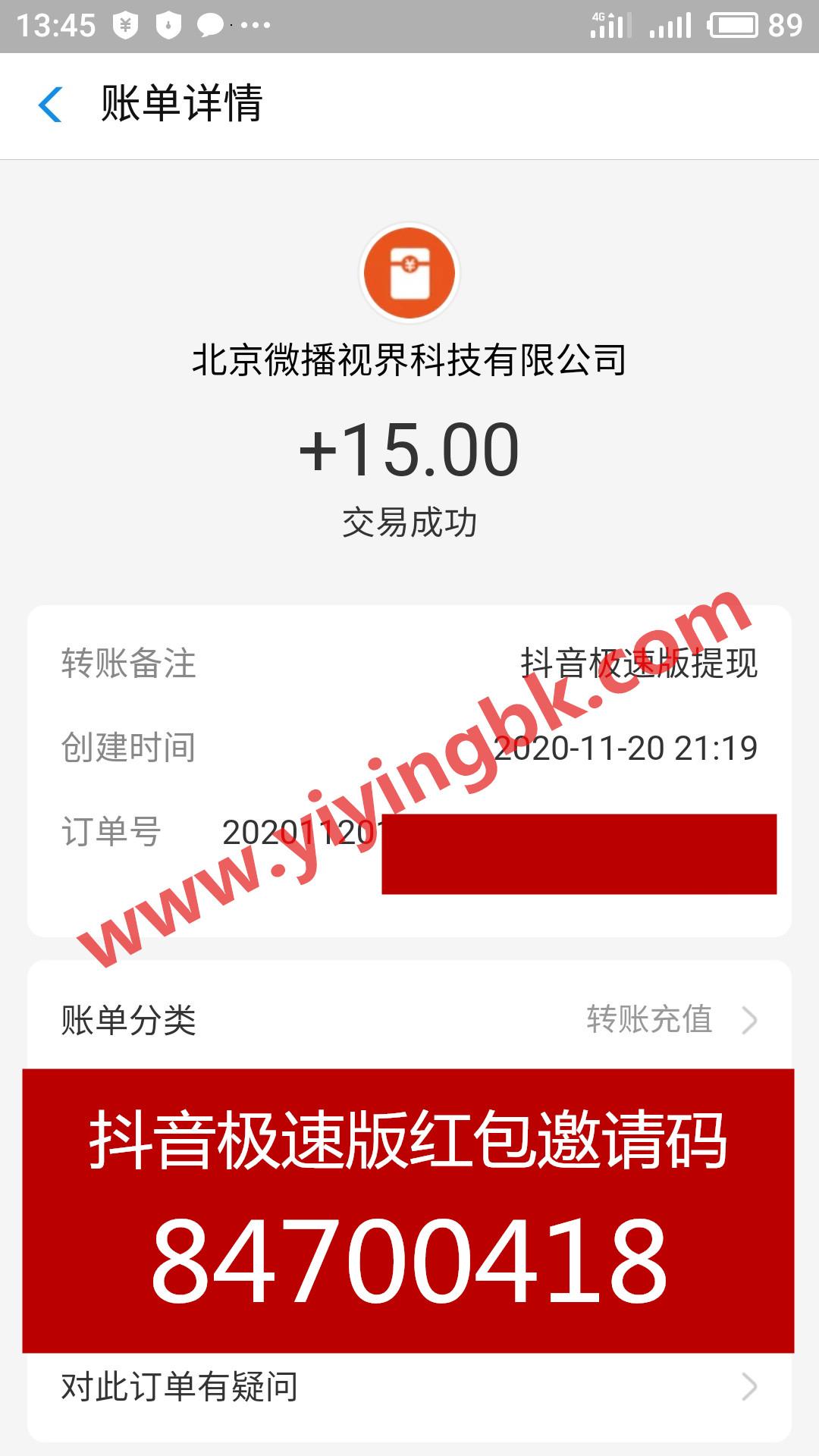抖音极速版支付宝提现15元红包,红包邀请码84700418