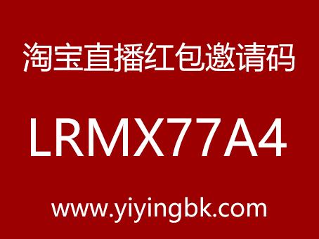 淘宝直播红包邀请码LRMX77A4,填写免费领取1元红包直接提现支付宝