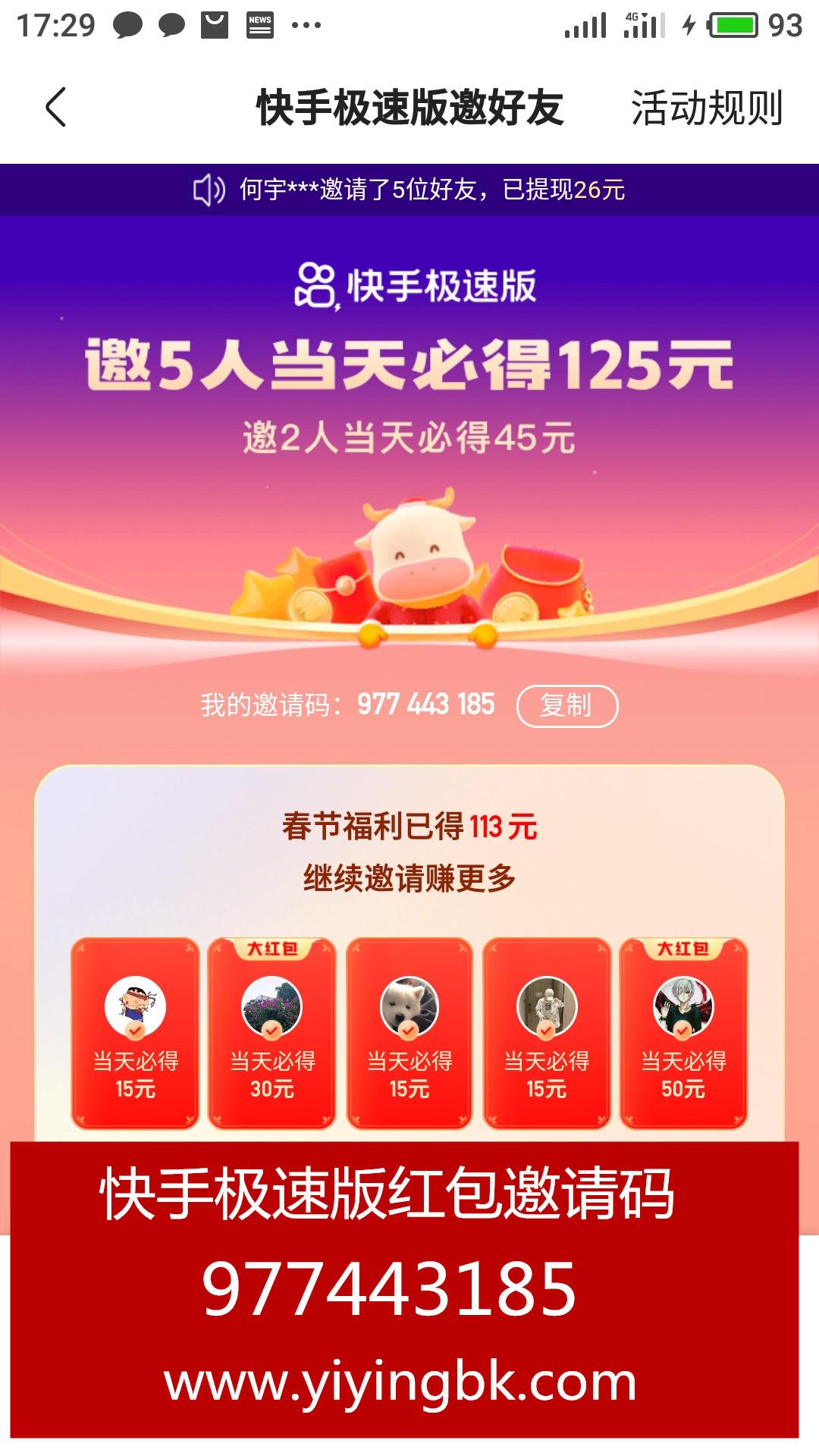 邀请好友免费赚125元红包,www.yiyingbk.com