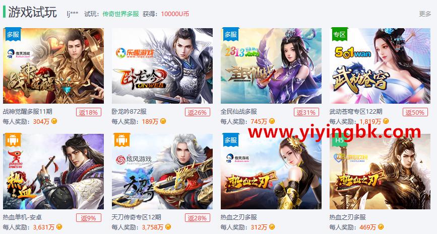 电脑游戏试玩免费赚钱,www.yiyingbk.com