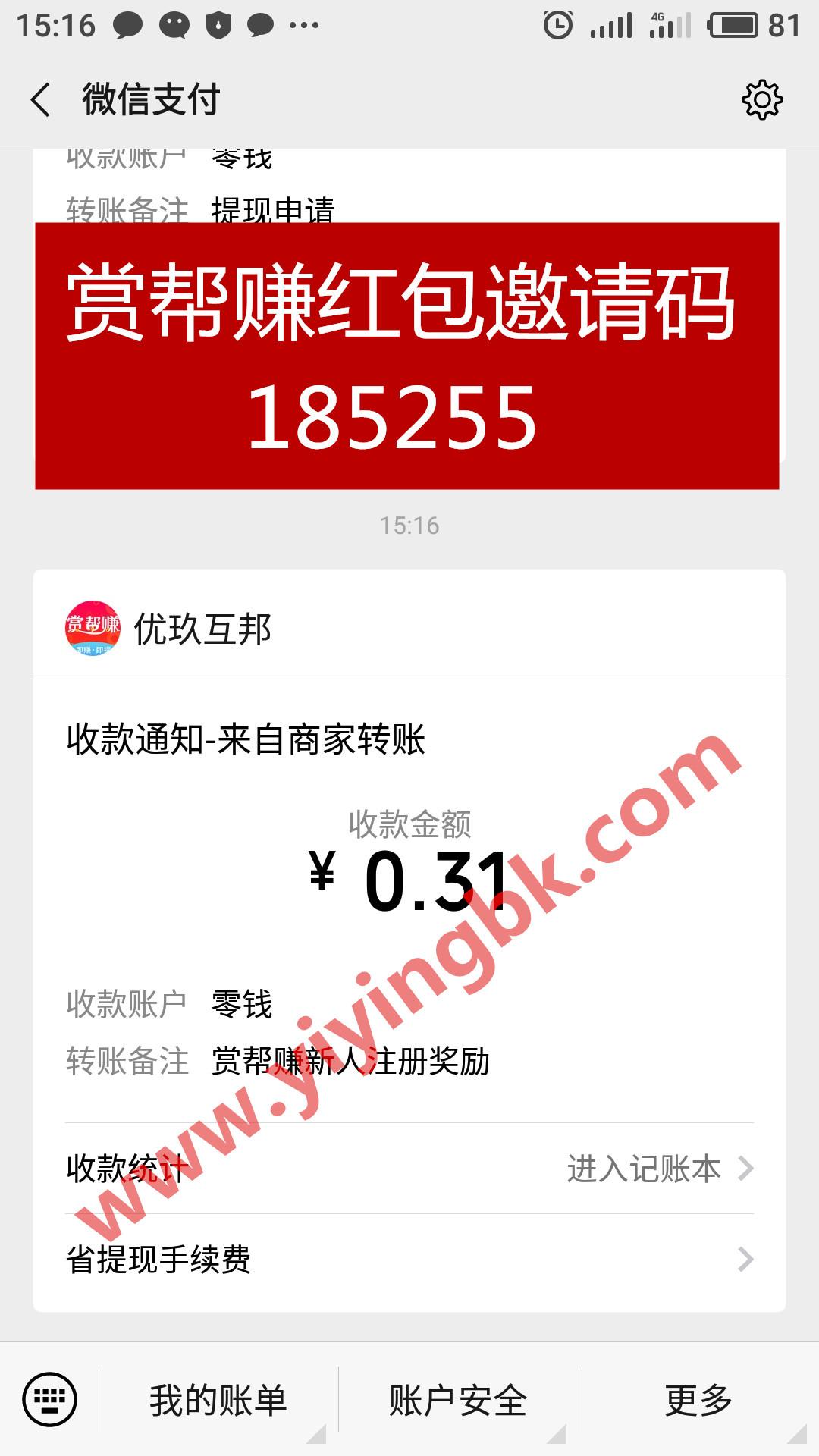 微信登录赏帮赚即领0.3~1元现金红包,www.yiyingbk.com