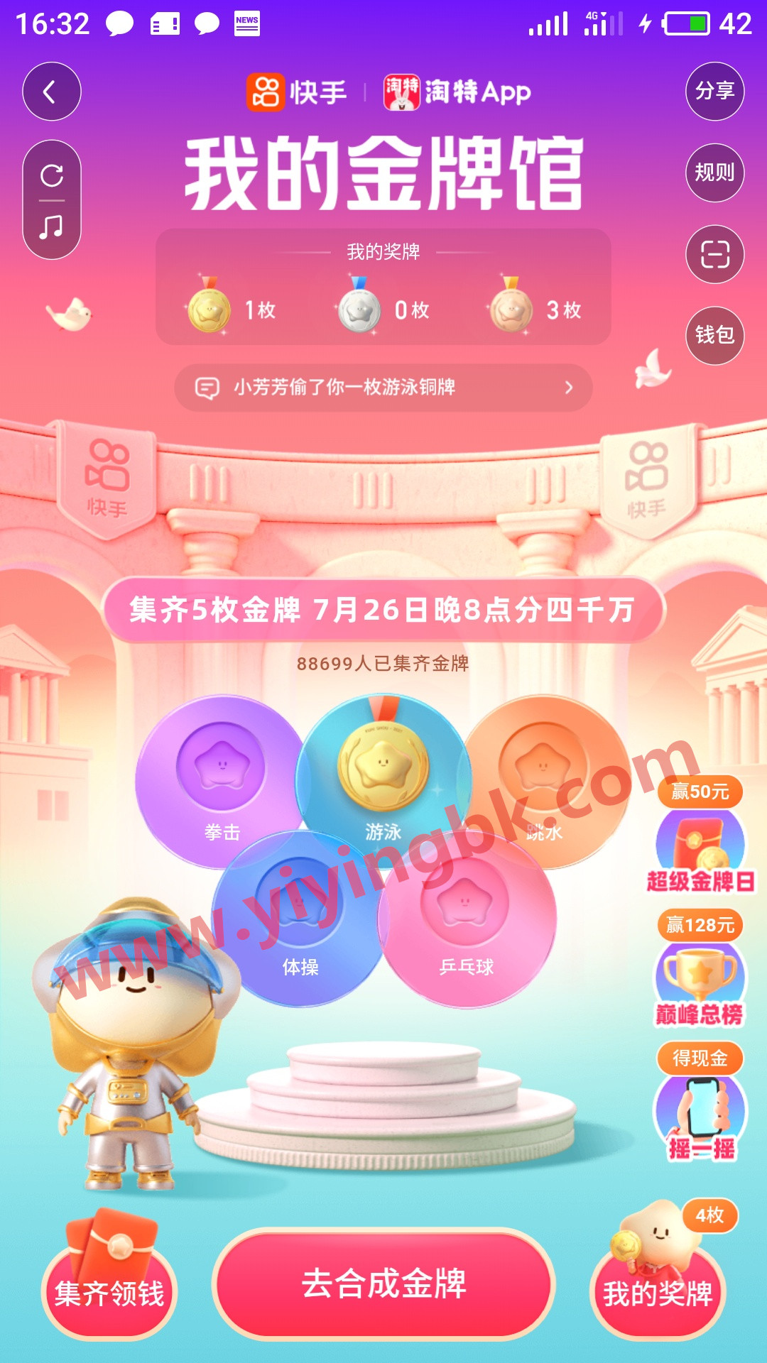 我的金牌馆,集齐5枚金牌即可瓜分四千万元红包奖励。www.yiyingbk.com