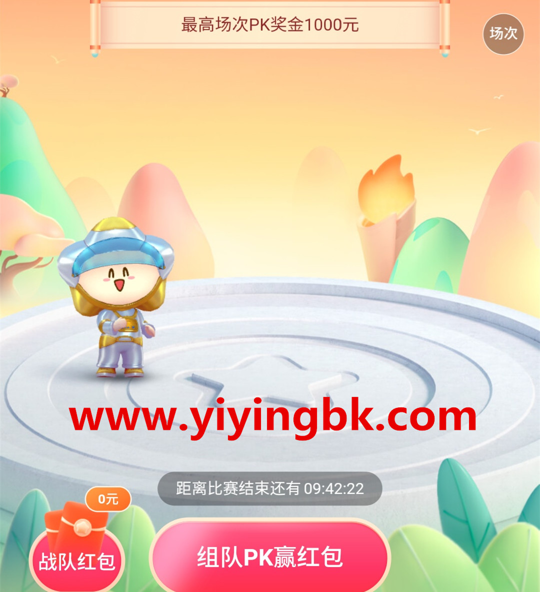 赛艇大挑战,大作战,免费得最高场次1000元红包奖励。www.yiyingbk.com