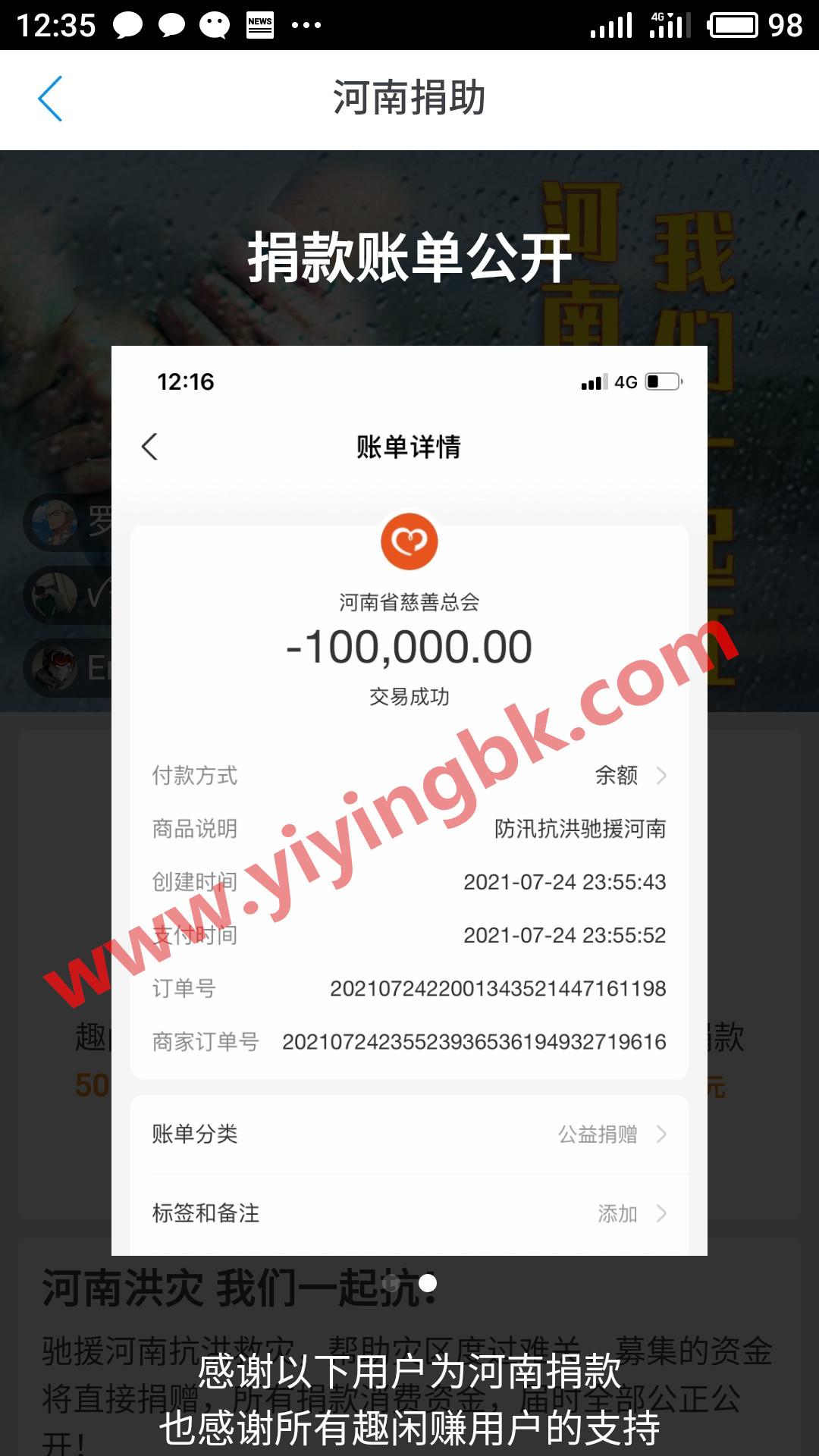 捐助河南证书,捐款账单公开,www.yiyingbk.com