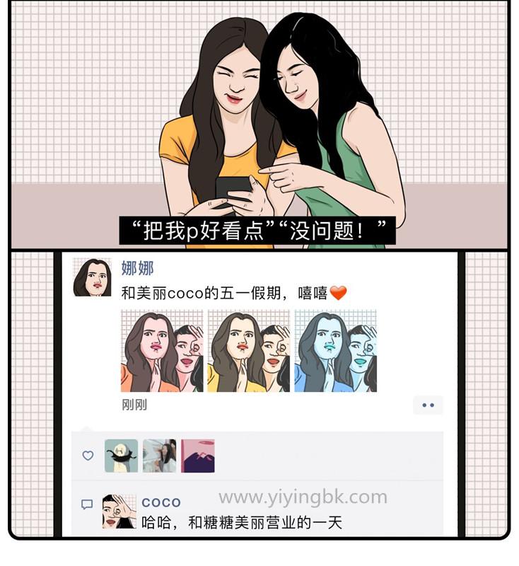 女生发朋友圈,www.yiyingbk.com