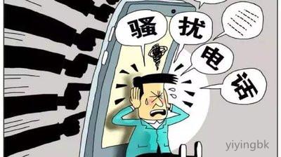 骚扰电话,www.yiyingbk.com
