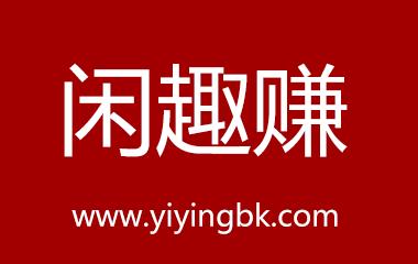 闲趣赚,www.yiyingbk.com